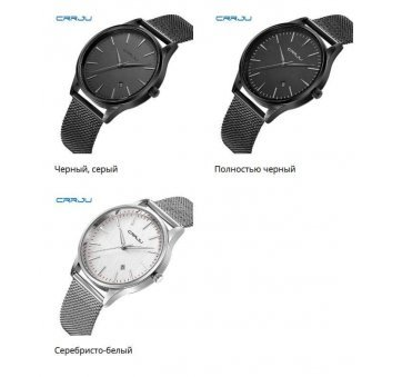 Мужские Часы наручные CRRJU, белые  4547