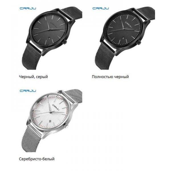 Часы Crrju 4548